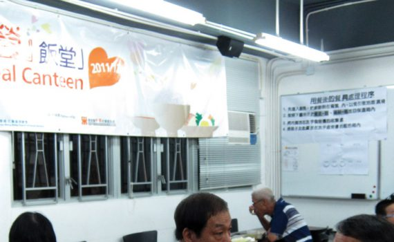 "Operated by Baptist Oi Kwan Social Serve Centre, ""Hotmeal Canteen"" in Sham Shui Po is a programme that provides hot meals for low-income residents in the neighbourhood."