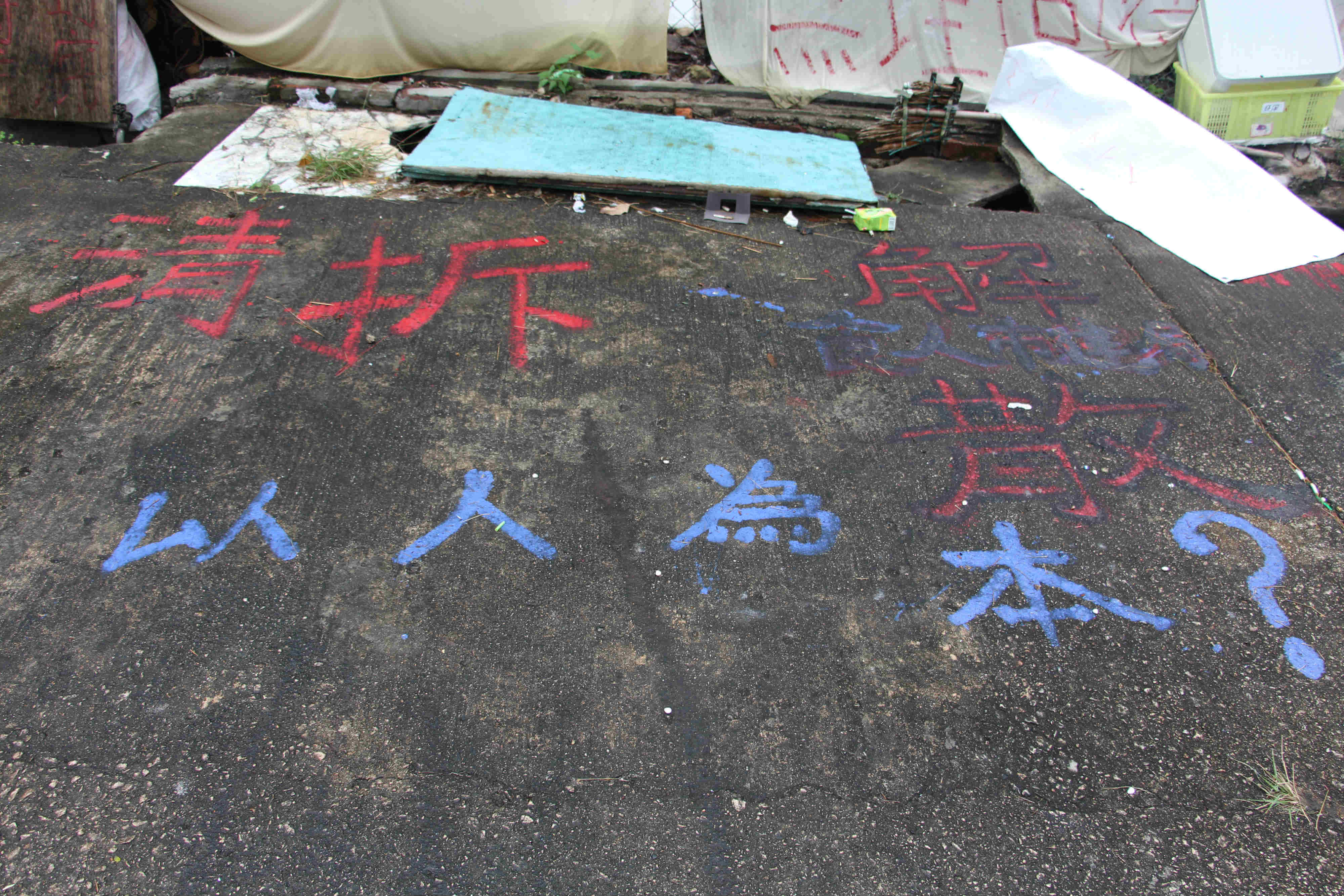 Graffiti on the ground is written