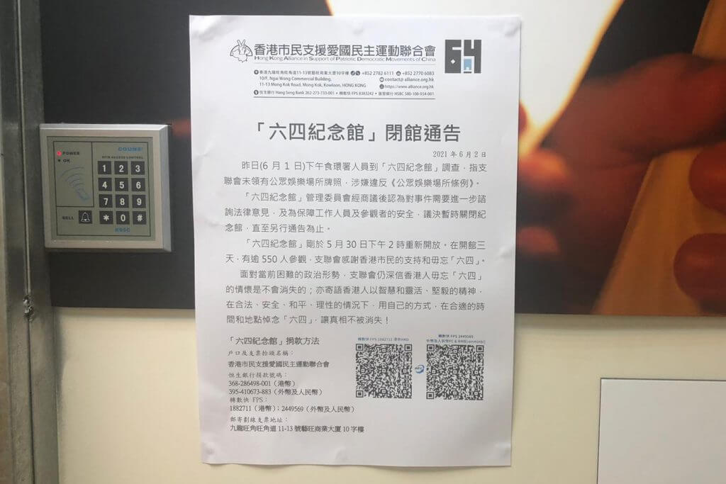 Notice posted at the entrance of June 4th Museum says the museum is closed.