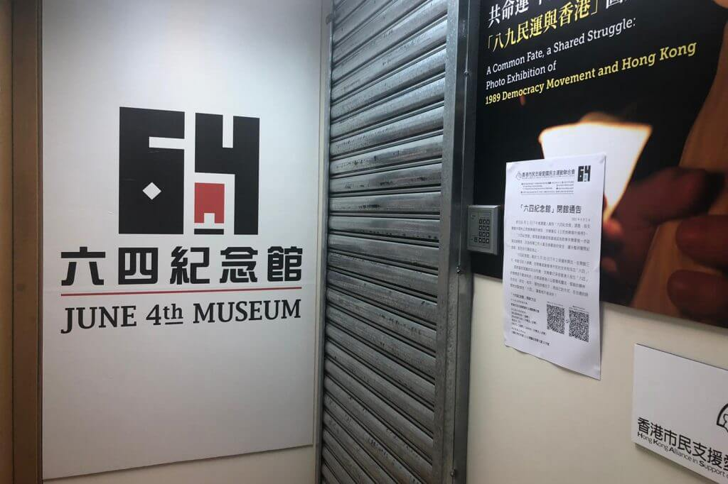 June 4th Museum is announced to be closed temporarily on Wednesday.